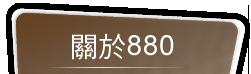 關於880
